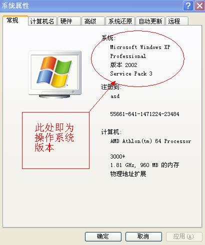 如何查看本机操作系统版本?